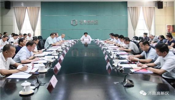 济南高新区召开党工委会议 学习传达新修订的纪律处分条例
