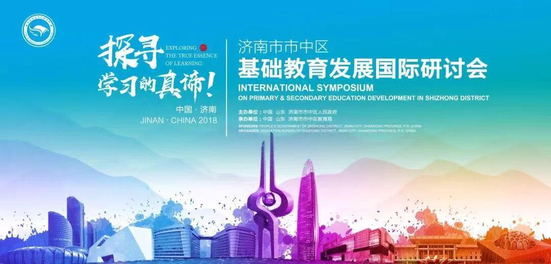 聚焦深度学习  探寻学习的真谛—— 2018年基础教育发展国际研讨会在济南举行