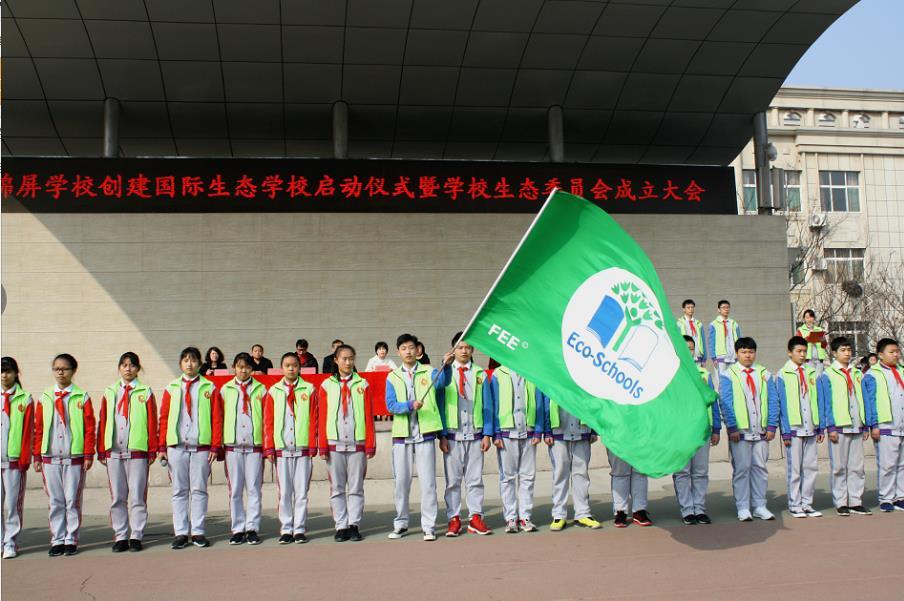 建设美丽生态校园,创建国际生态学校