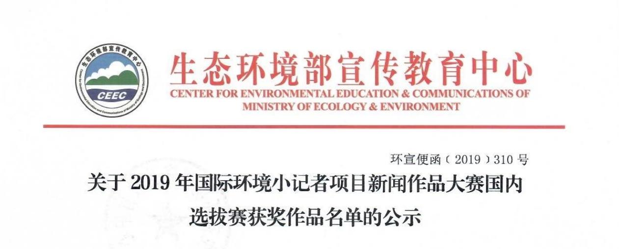 2019年全国环境小记者新闻作品大赛名单公布 济南市历下区2件作品获奖