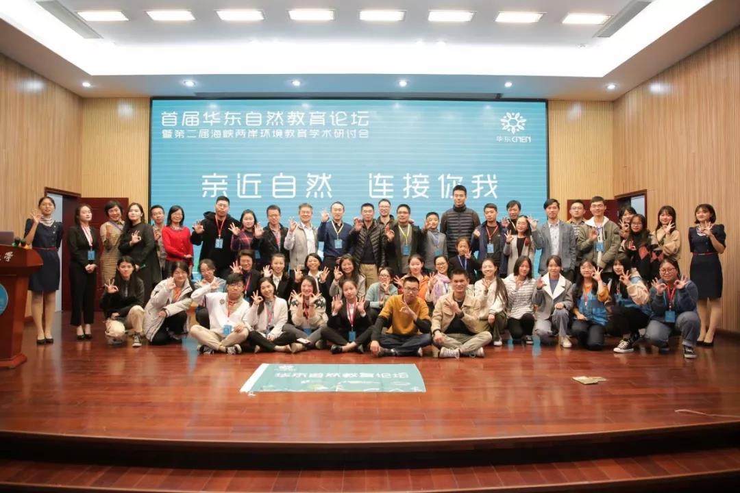 华东网络|首届华东自然教育论坛暨第二届海峡两岸环境教育学术研讨会成功举办
