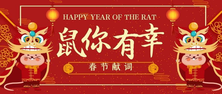 """春节献词:""""鼠""""你有幸,新年照常起舞"""