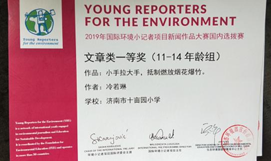 国际环境小记者项目新闻奖  济南市历下区2件作品获奖