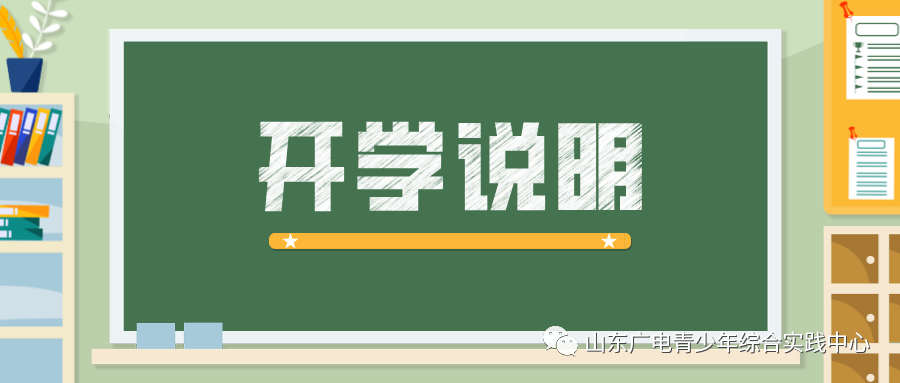 山东省教育厅关于春季学期开学时间安排的说明