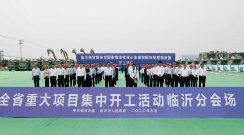 我省七百九十六个重大项目集中开工   刘强王安德孟庆斌在临沂分会场参加活动