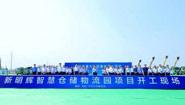 临沂市重大项目集中开工活动举行