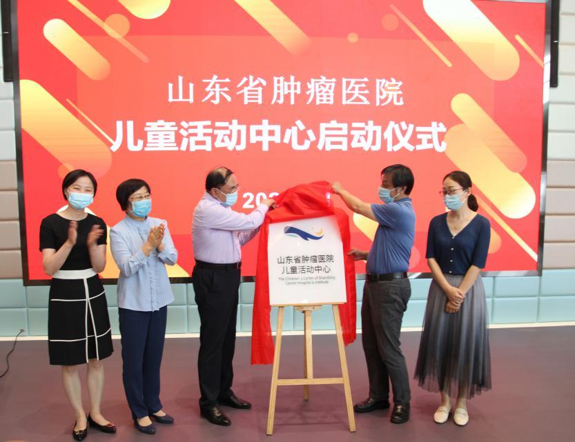 山东省肿瘤医院儿童活动中心正式启动