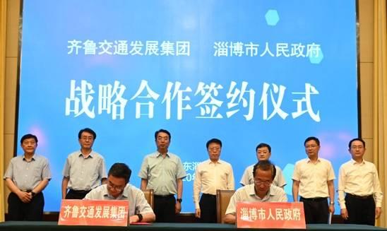 淄博市与齐鲁交通发展集团签署战略合作协议