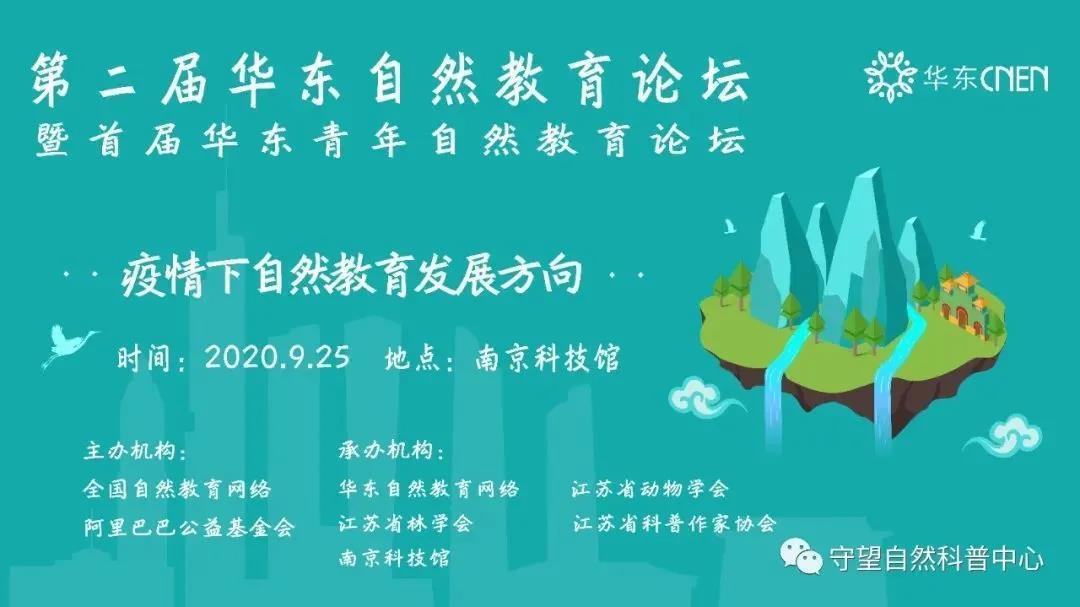 帶著后疫情時代的使命,第二屆華東自然教育論壇來了!