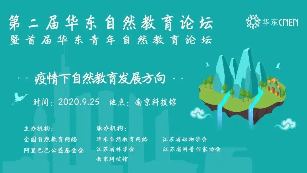 带着后疫情时代的使命,第二届华东自然教育论坛来了!