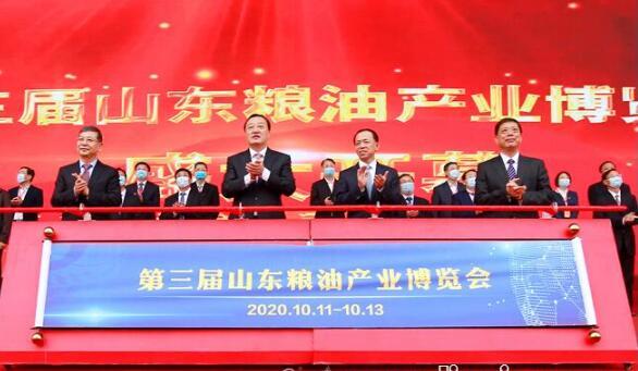 第三届山东粮油产业博览会在临沂开幕
