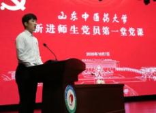 山东中医药大学举行2020年新进师生党员第一堂党课