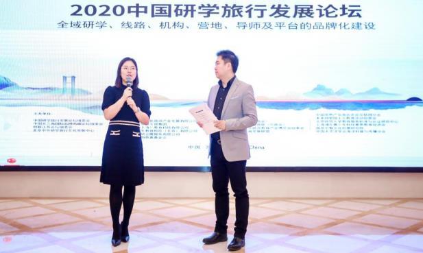 """研学已成""""少年"""",2020中国研学旅行发展论坛探索研学品牌化"""