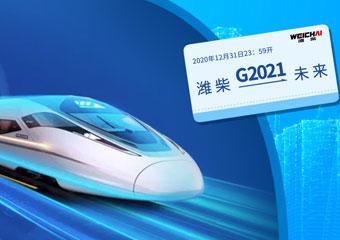 G2021次列车即将启程,潍柴人蓄势待发!