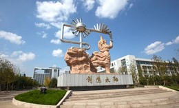 中国石油大学(华东):凝心聚力 开拓创新