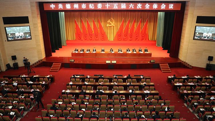 中国共产党德州市第十五届纪律检查委员会第六次全体会议公报