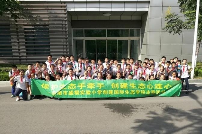 山东仅4所!济南一学校获2020年度国际生态学校绿旗荣誉