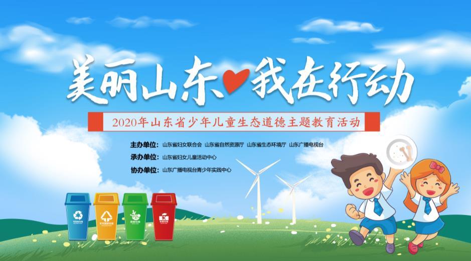 2020年山东省少年儿童生态道德主题教育活动获奖名单来啦