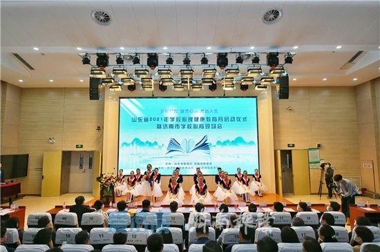 山东省学校心理健康教育月启动仪式暨济南市心育现场会举行