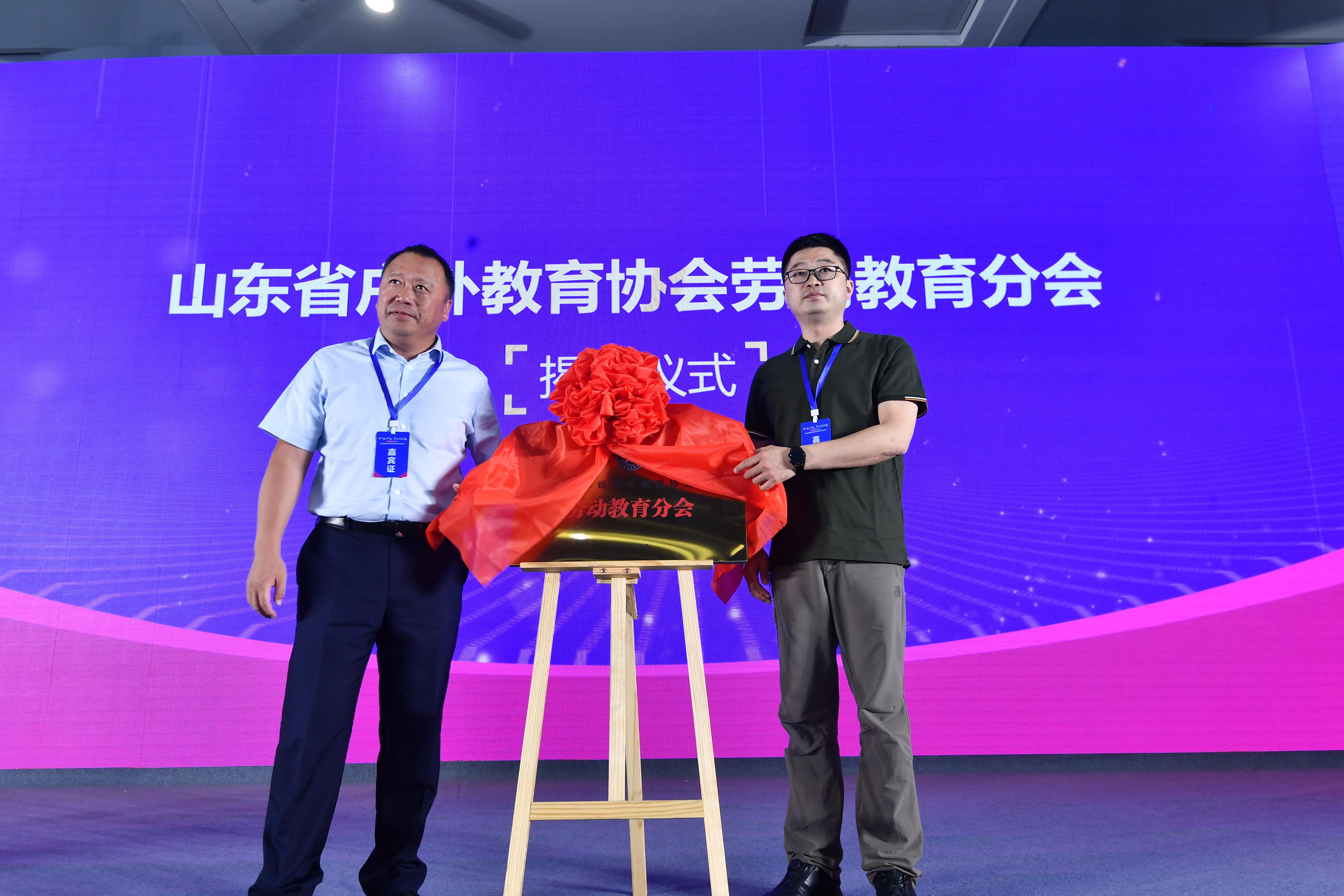 山东省户外教育协会劳动教育分会揭牌成立