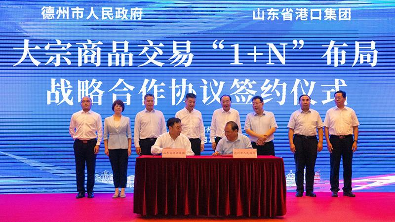德州市政府与山东省港口集团签署战略合作协议 田卫东杨洪涛出席签约仪式