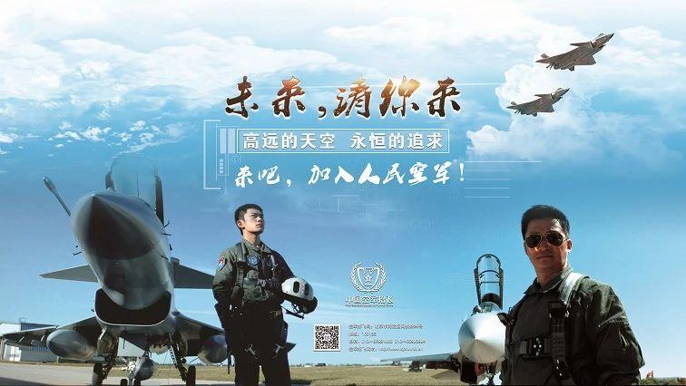 2022年度山东、河南两省空军招收飞行学员工作简章
