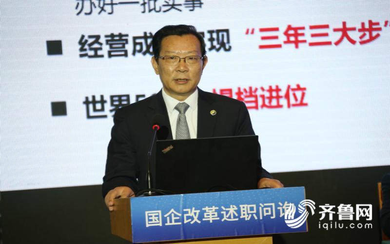 山东能源董事长_山东能源董事长病逝