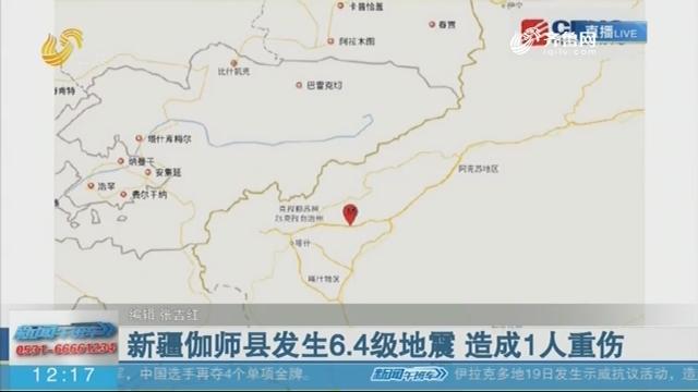 伽师县人口_新疆伽师县发生5.4级地震 暂无人员伤亡和财产损失